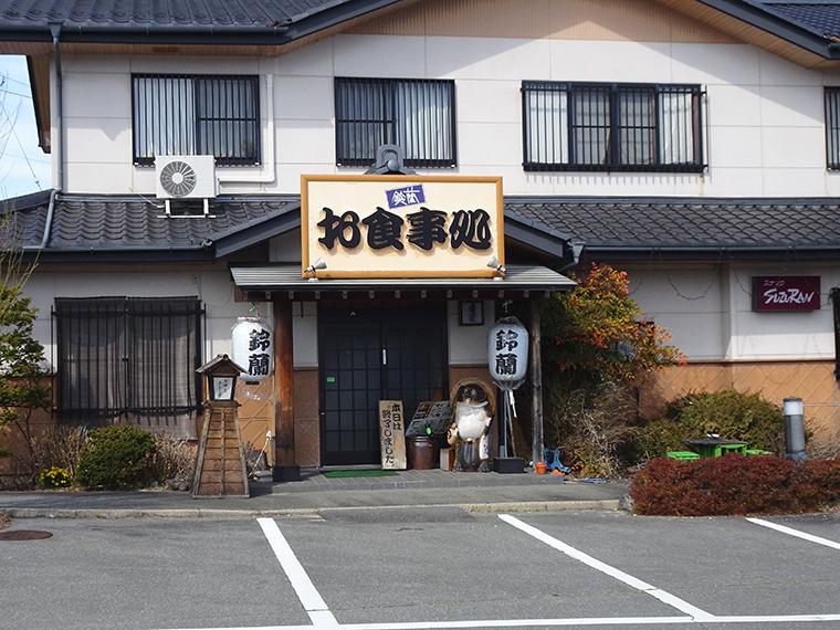 居酒屋割烹鈴蘭 寿司・和食・居酒屋