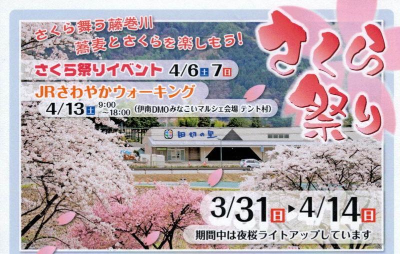 道の駅田切の里「さくら祭り」開催!