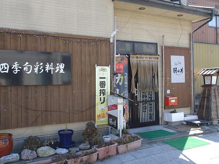 羽田共(ツバサ) 四季旬菜料理