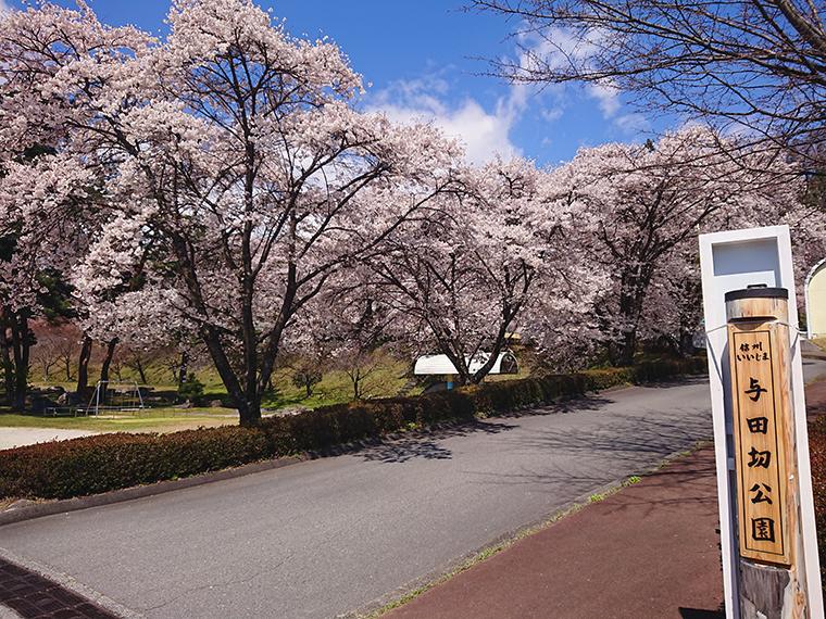 与田切公園を遊びつくせ!