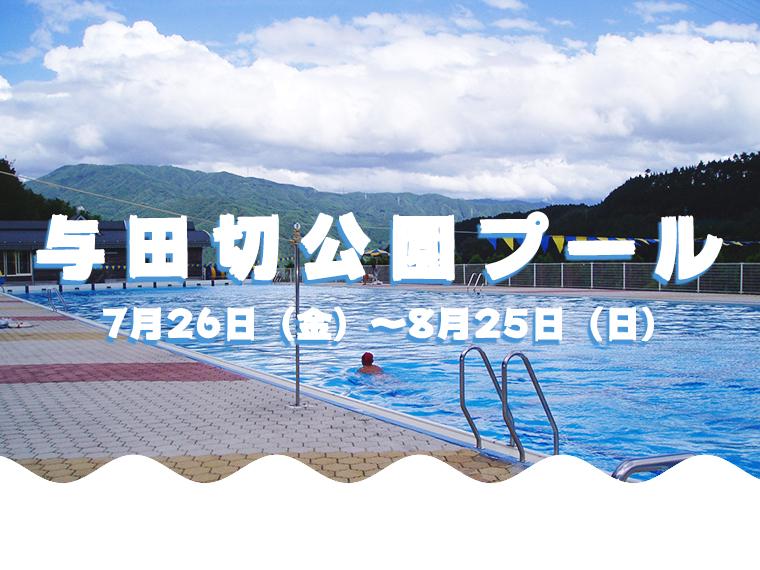 山に囲まれた50mのプール 与田切公園プール