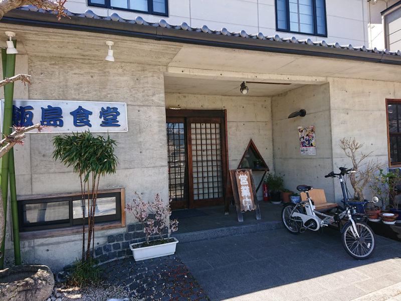 飯島食堂 和食・洋食・中華