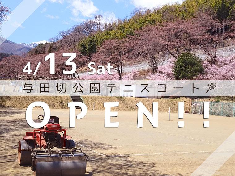 【与田切公園テニスコート】4月13日にOPEN!