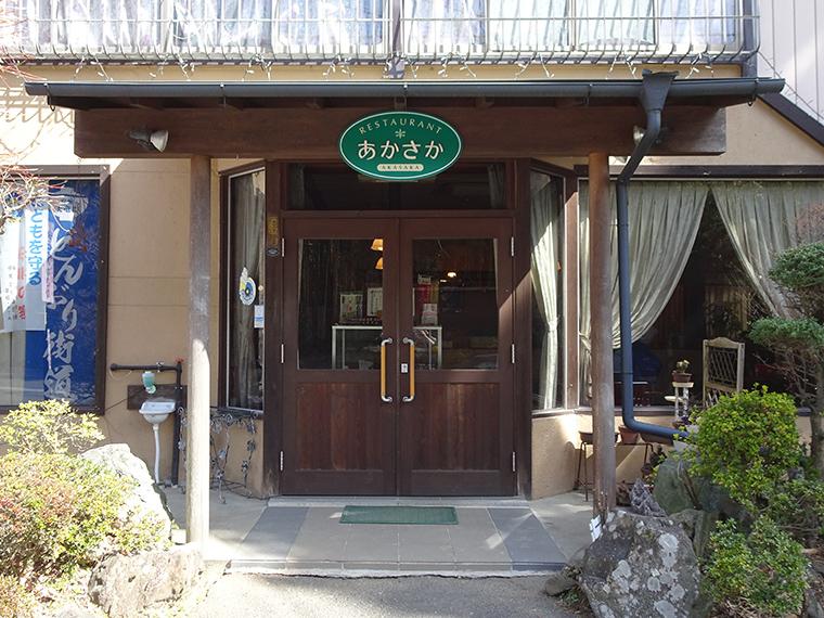 レストランあかさか レストラン・丼・定食