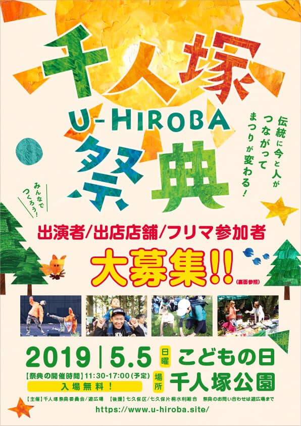 5/5「千人塚祭典with遊広場」開催