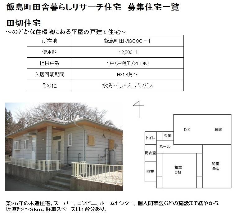 飯島町田舎暮らしリサーチ住宅入居者募集中です!