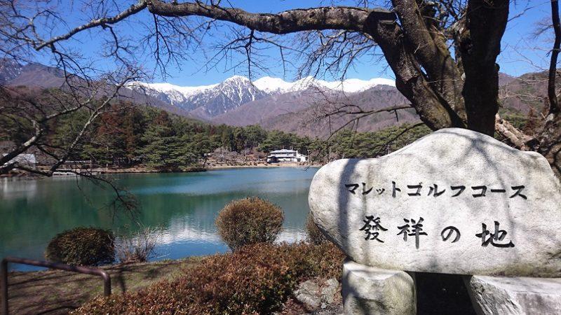 千人塚公園桜まつりマレットゴルフ大会開催