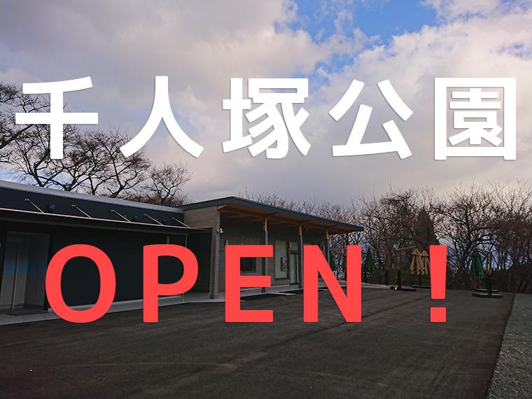 千人塚公園OPENしました!