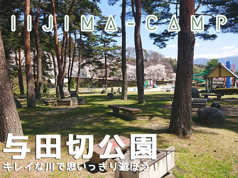 川遊びが出来る!与田切公園キャンプ場