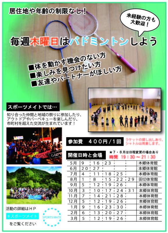 毎週木曜日は飯島町でスポーツ交流しよう♪