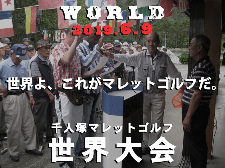 千人塚マレットゴルフ世界大会開催!