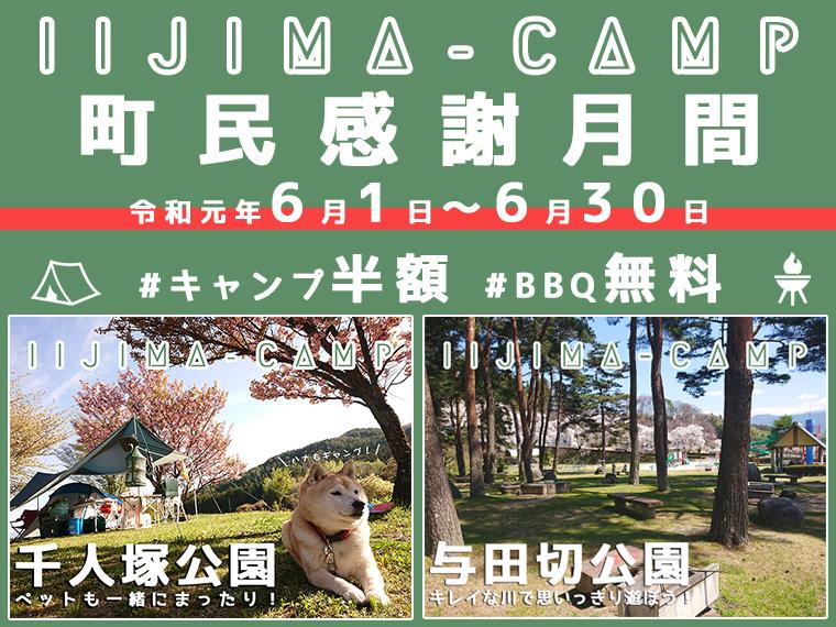 「与田切公園・千人塚公園 町民感謝月間」