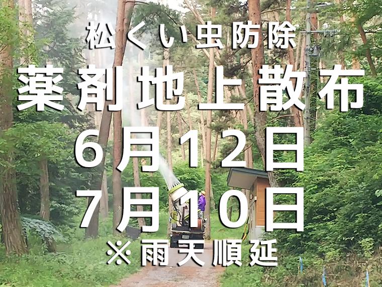 【与田切公園・御座松・坊主平】2019年6月12日、7月10日:終日立入禁止