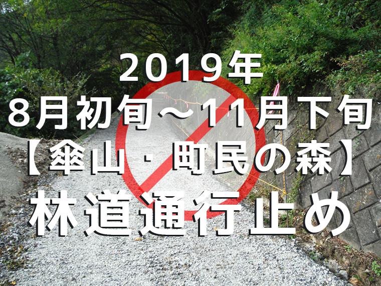 【傘山・町民の森】2019年8月初旬~11月下旬まで林道舗装工事による通行止め