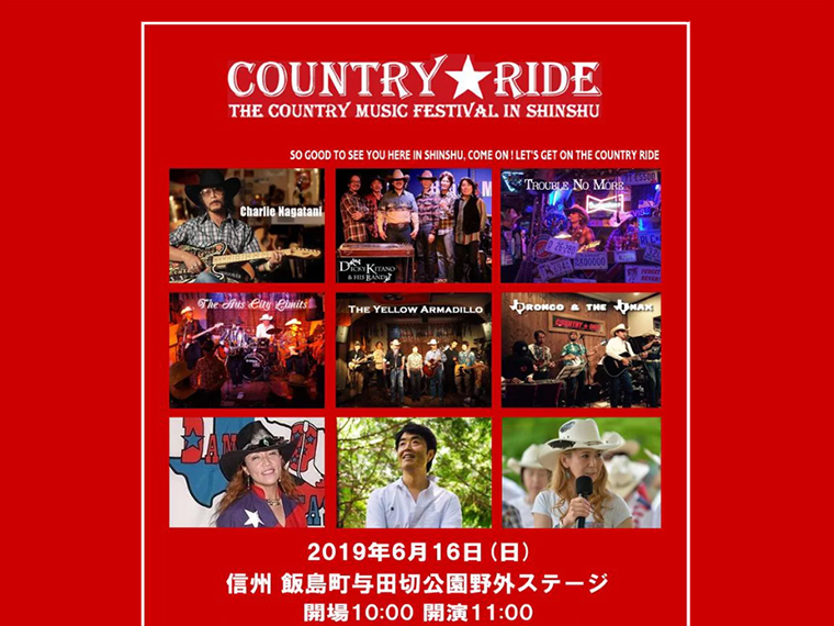 「COUNTRY RIDE 2019」開催