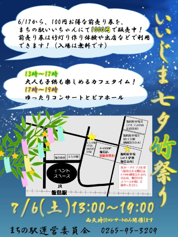 「いいじま七夕竹祭り」開催