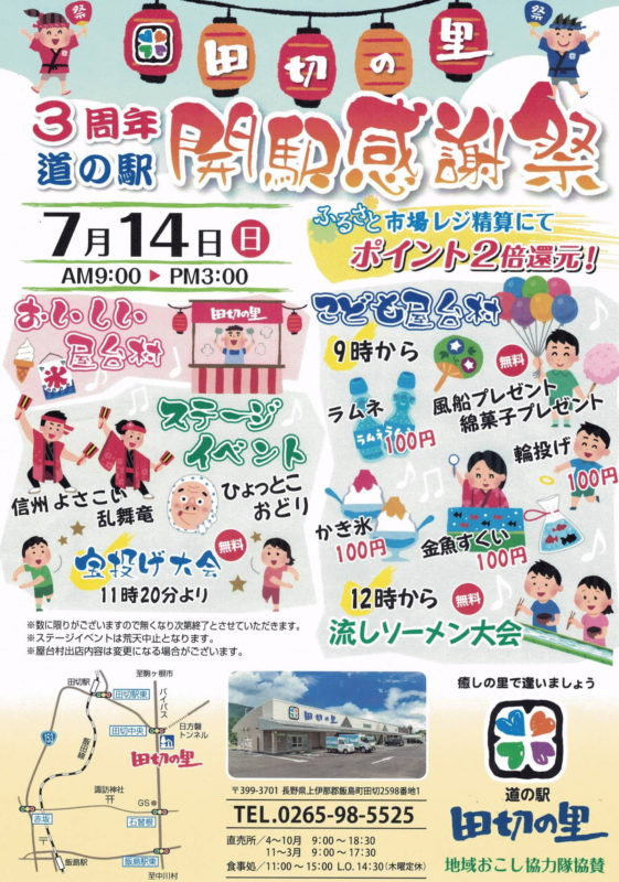 「3周年道の駅田切の里開駅感謝祭」開催