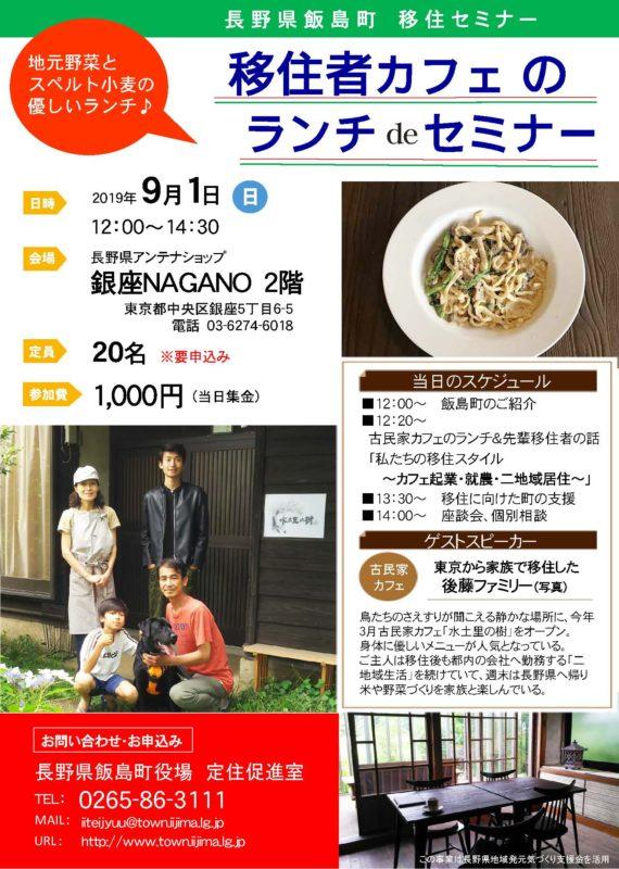 移住者カフェのランチdeセミナー【in東京】