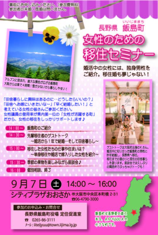 女性のための移住&婚活セミナー【in大阪】