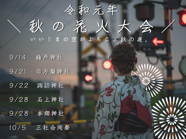 飯島町「秋の花火大会」!