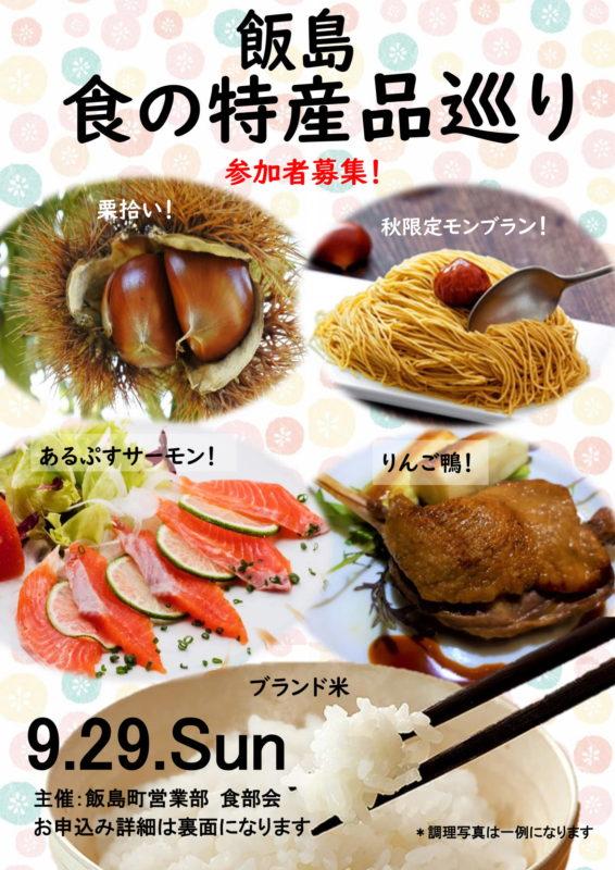 飯島「食の特産品巡り」開催!