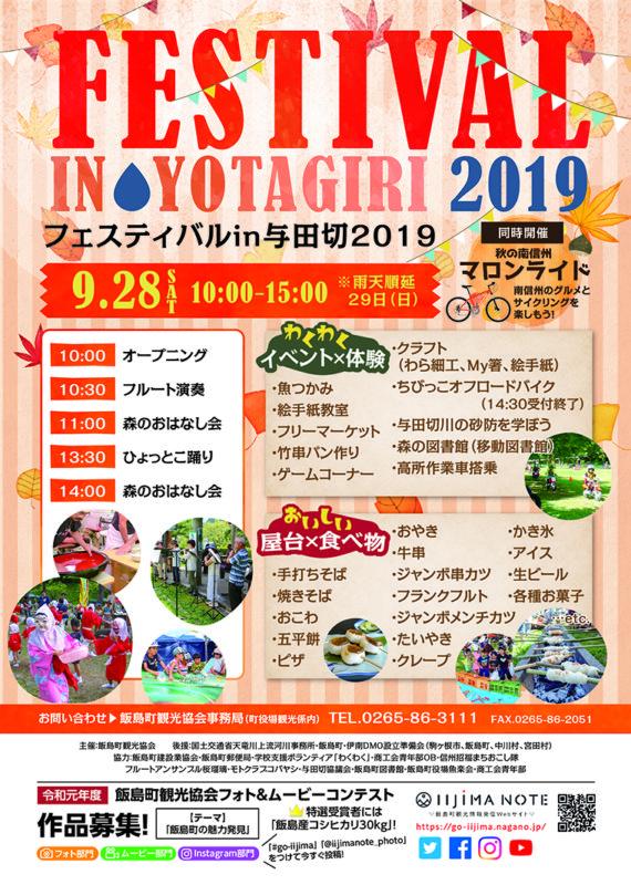 「フェスティバルin与田切2019」開催